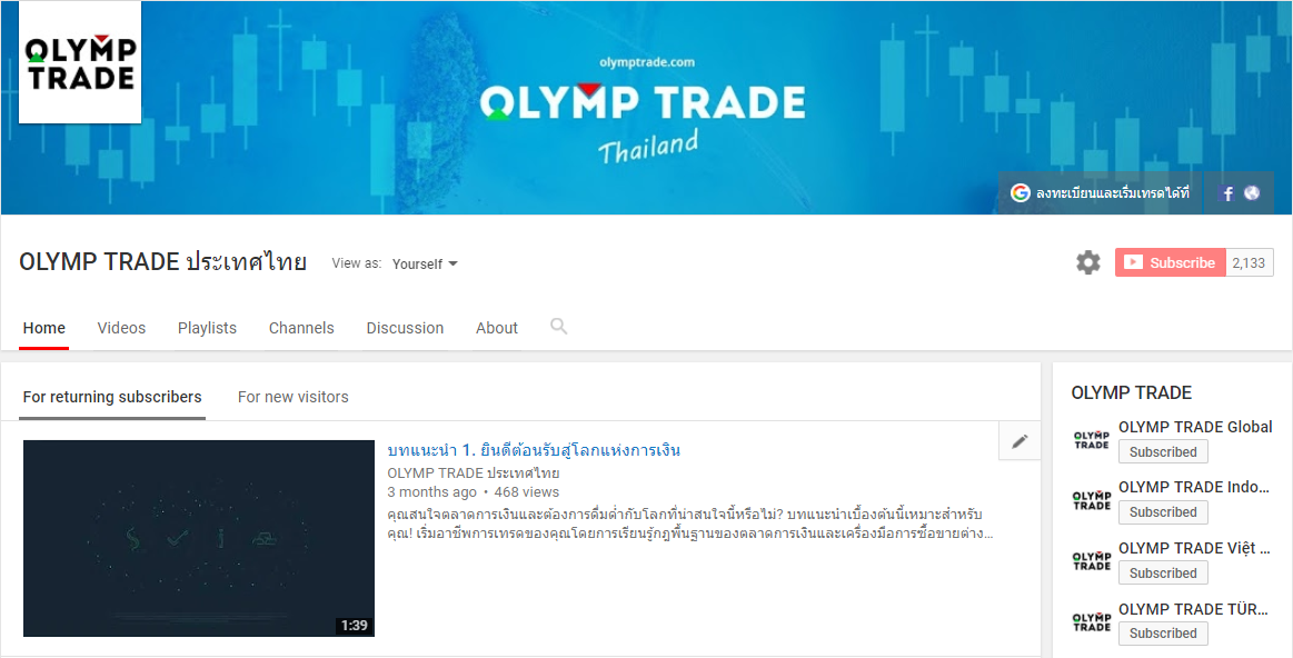 olymp-trade-youtube