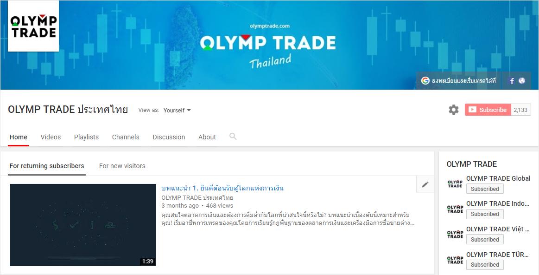 olymp-trade-youtube