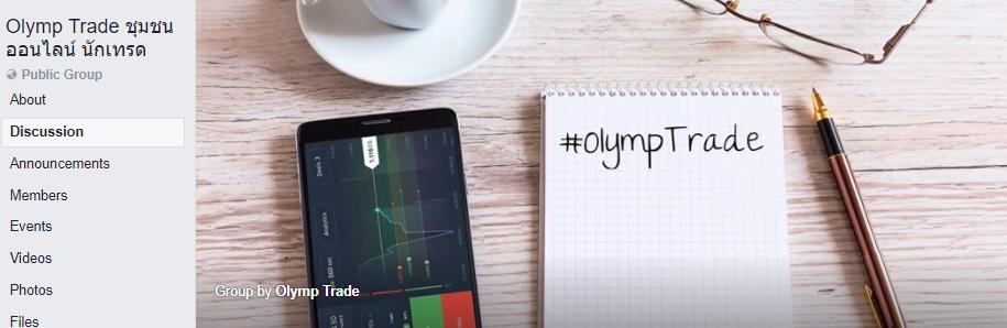olymp-trade-facebook-goup