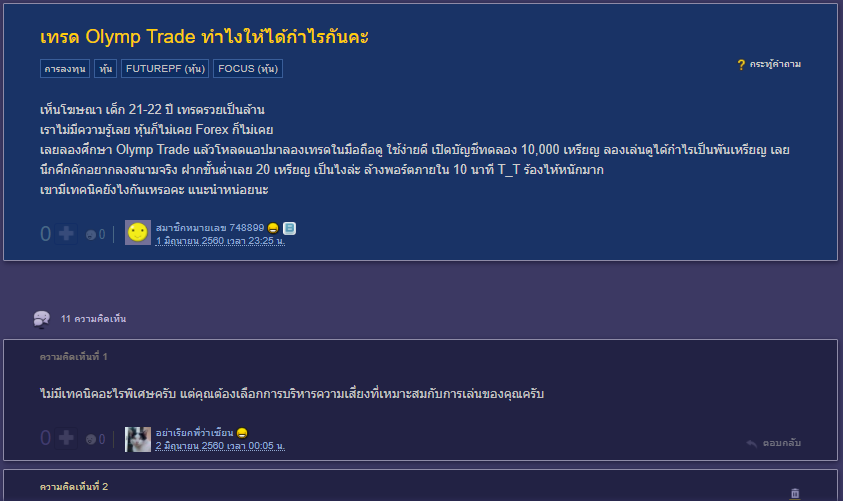 For that olymptrade พันทิป think, that