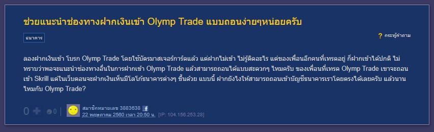 สอนเทรดiqoptionภาษาไทย