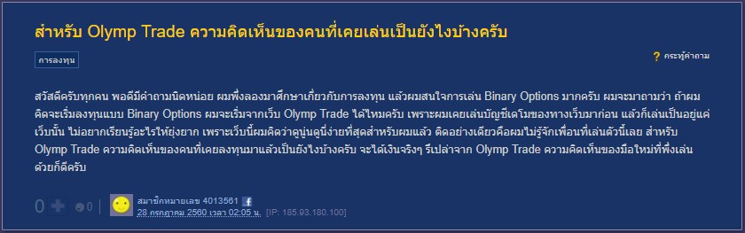 olymp-trade-pantip-8