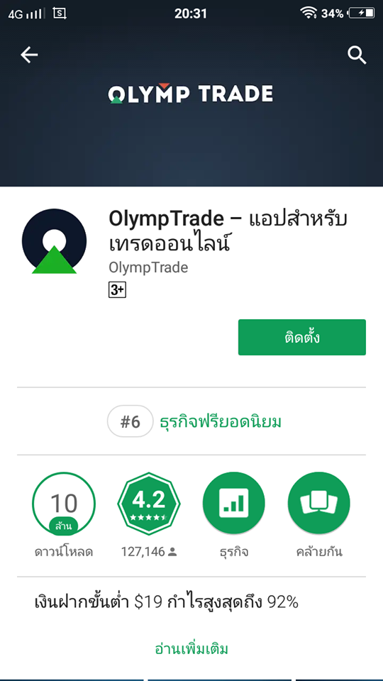 olymp-android-app2