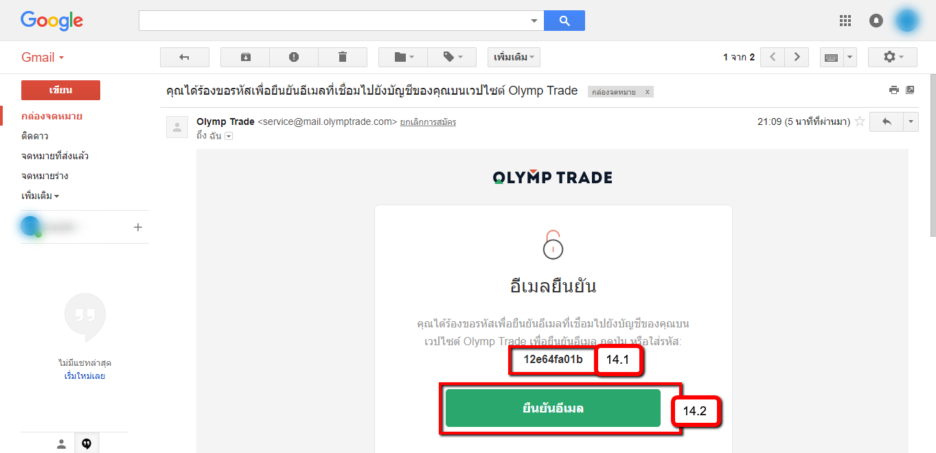 olymp-trade-login-6