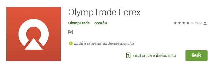 forex-olymp-trade-5