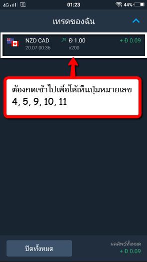 olymp-trade-forex-thai-11