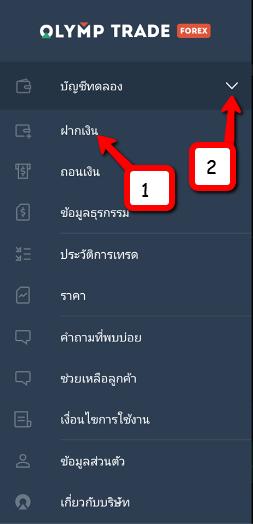 olymp-trade-forex-thai-14