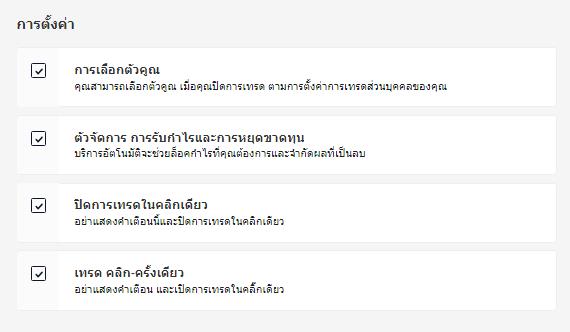 olymp-trade-forex-thai-3