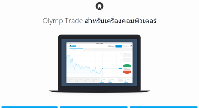olymp-trade-app-downloade-1