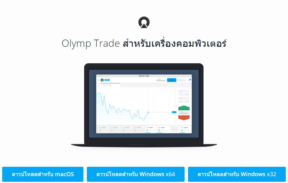 olymp-trade-app-downloade-1