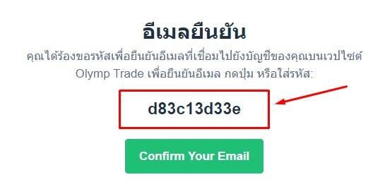 olymp-trade-register-2021-pic14