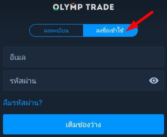 olymp-trade-register-2021-pic26