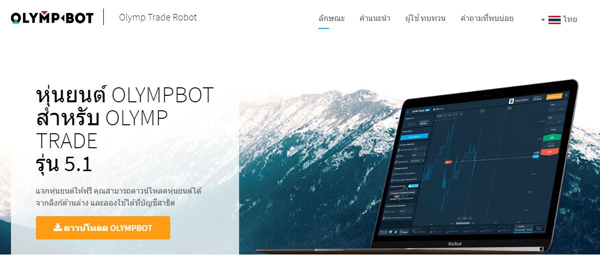 olymp-trade-robot-auto-1