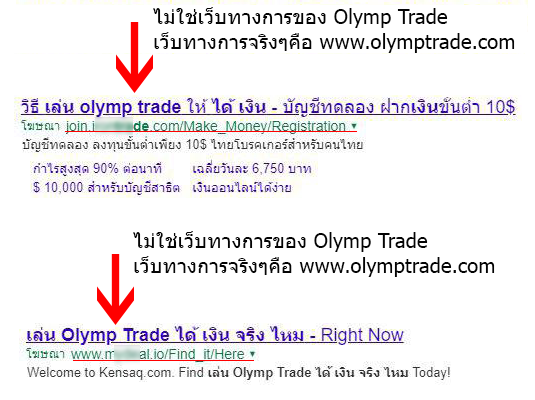 olymp-trade-scam-fake-google-ads-1