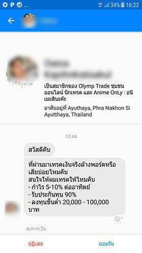 olymp-trade-scam-trader-2