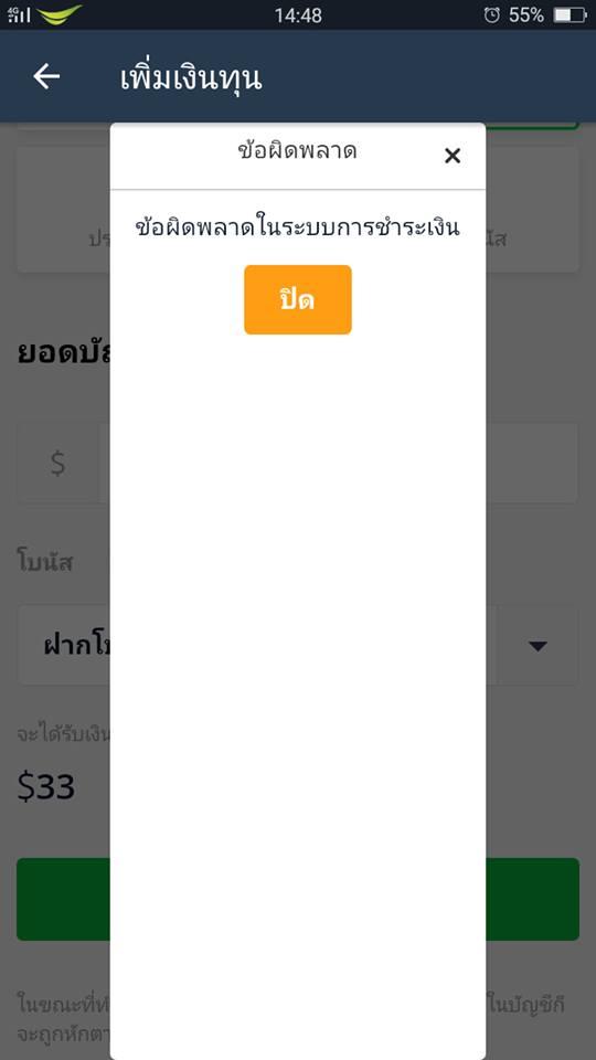 olymp-deposit-app-error