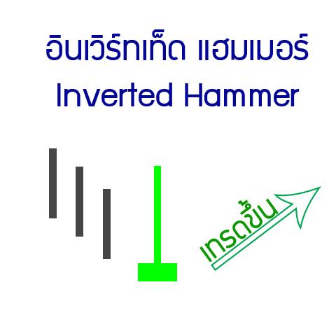 10-up-Inverted-Hammer