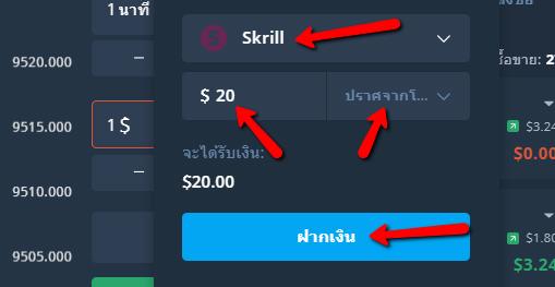 olymp-trade-deposit-skrill-4