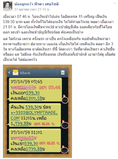 olymp-trade-thai-response-3