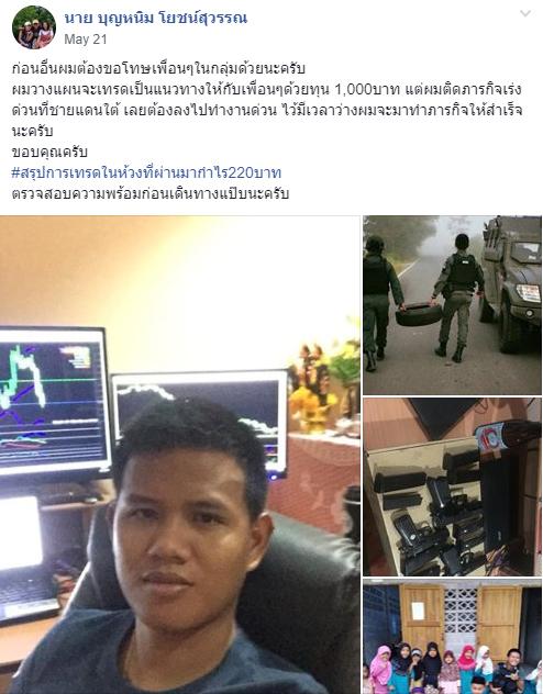 olymp-trade-thai-response-7