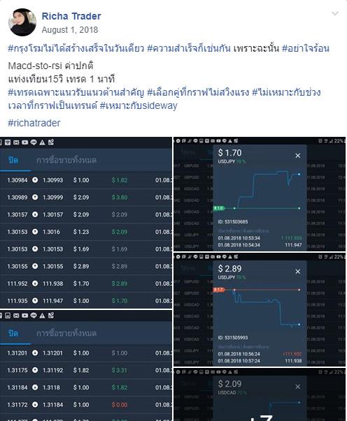 olymp-trade-thai-response-8