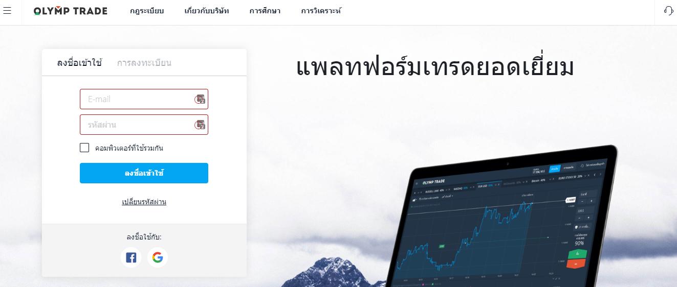 olymp-trading-website-1