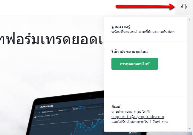 olymp-trading-website-2