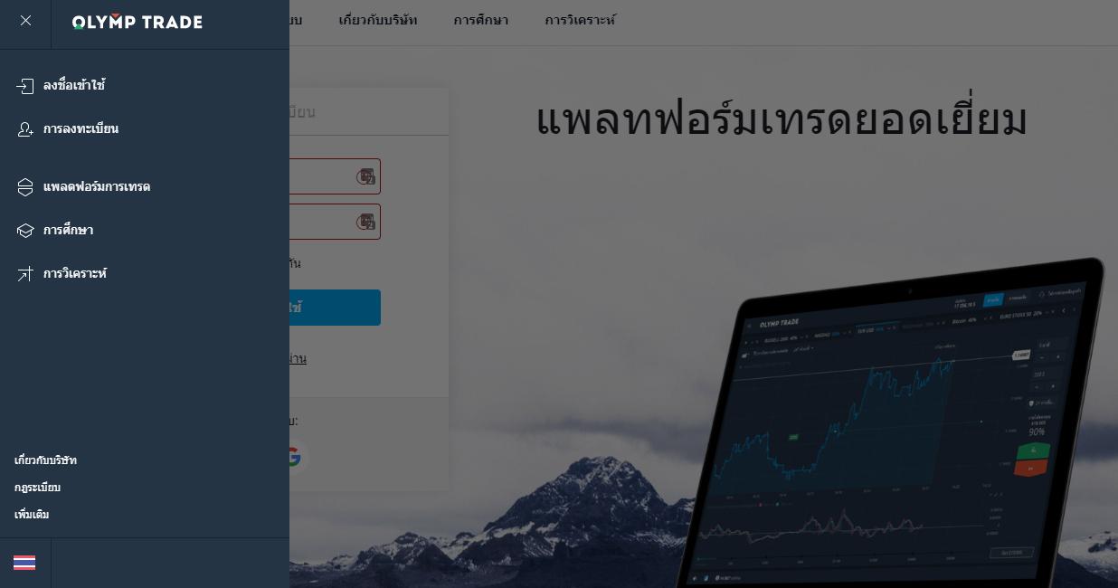 olymp-trading-website-3
