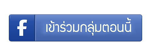 olymp-trade-thai-facebook-group-button