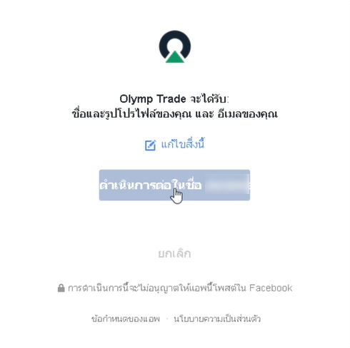 olymp-trade-facebook-login-2