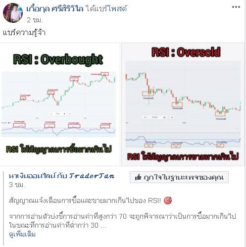 olymp-trade-rsi-technic-5
