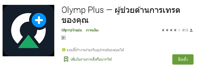 olymp-plus-app-download