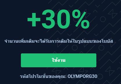 olymp-trade-bonus-30-code-blog