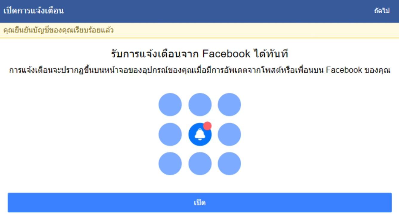 facebook-register-10