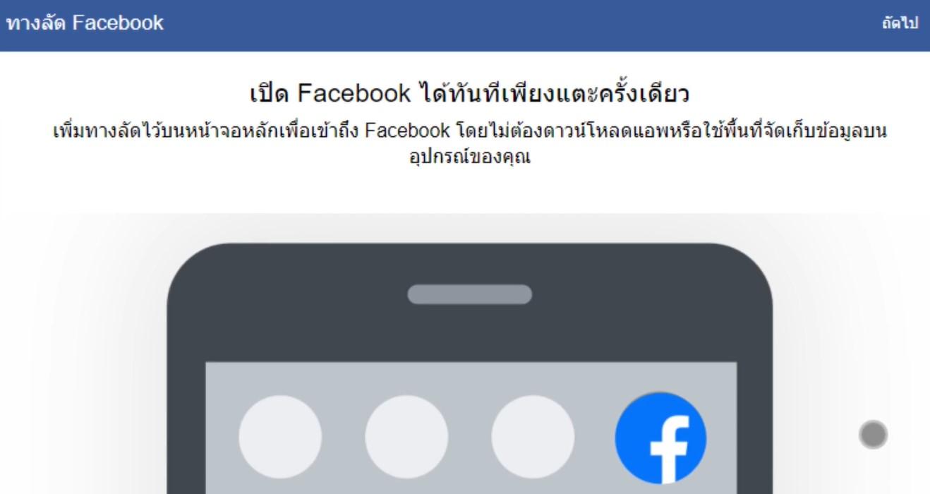facebook-register-11
