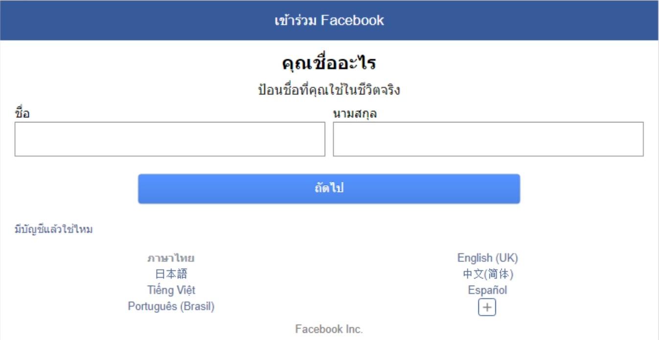 facebook-register-3