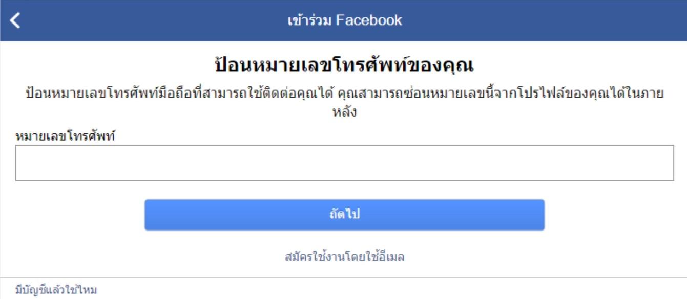 facebook-register-5