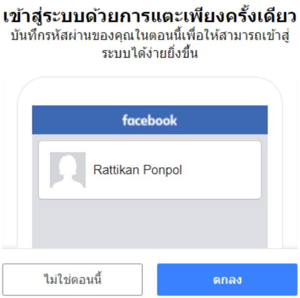facebook-register-8