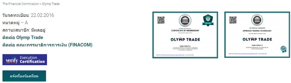 olymp-trade-license-2