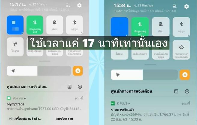olymp-trade-qr-code-13