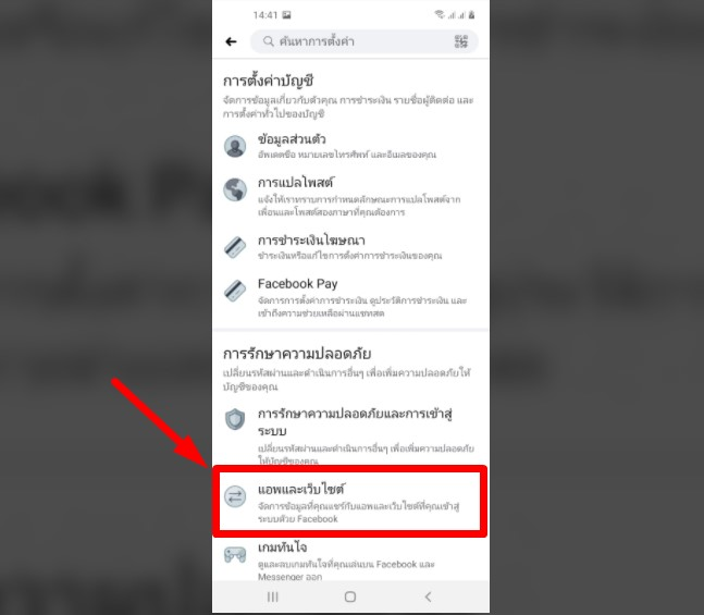 olymp-trade-facebook-privacy-3