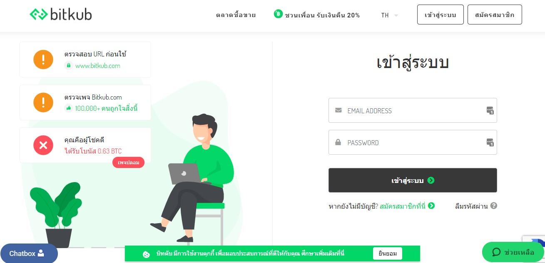 bitkub-homepage