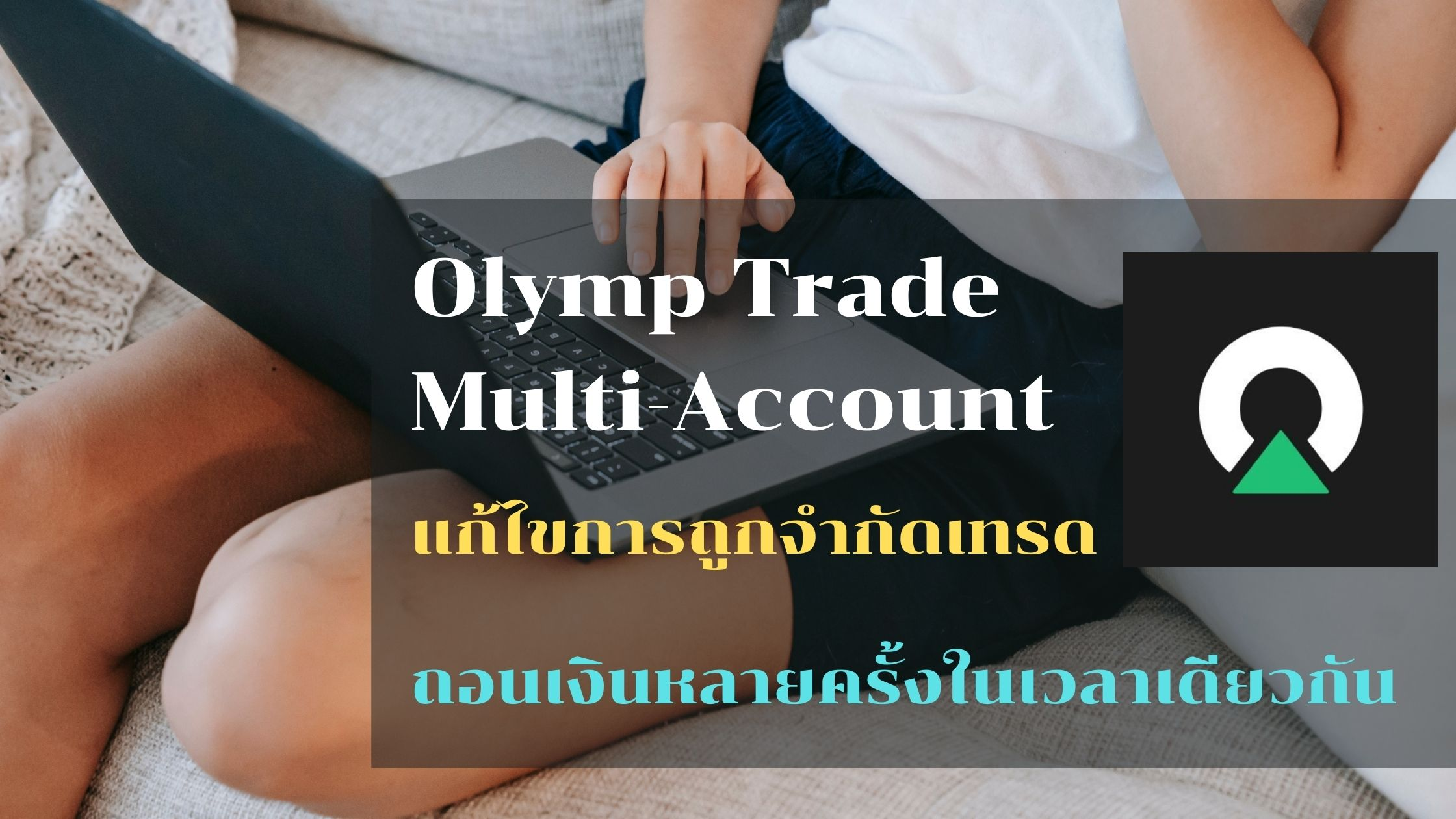 olymp-trade-multi-account-cover