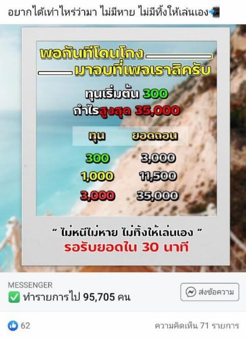 olymp-trade-ponzi-scam-ad